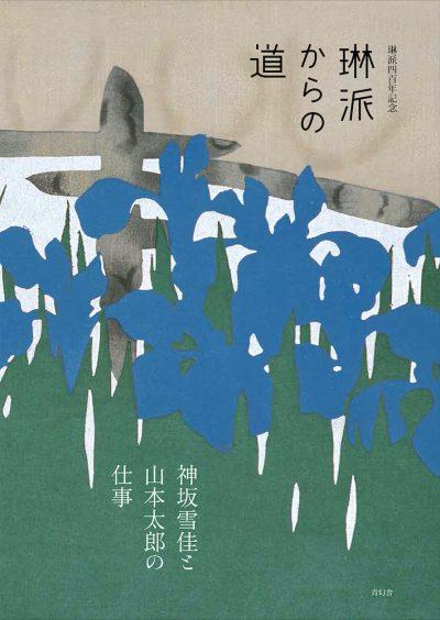 琳派400年記念 琳派からの道 神坂雪佳と山本太郎の仕事 The Road from Rimpa Kamisaka Sekka, Yamamoto Taro
