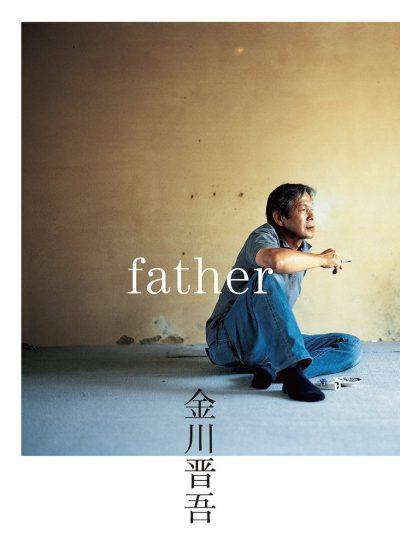 father 金川晋吾father Shingo Kanagawa