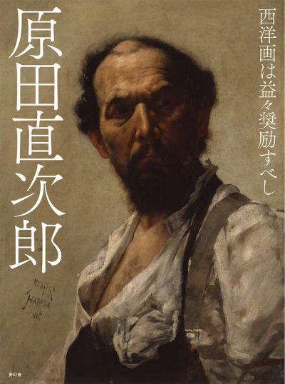 原田直次郎 西洋画は益々奨励すべし Naojiro Harada: Retrospective