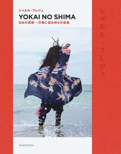 YOKAI NO SHIMA 日本の祝祭 ― 万物に宿る神々の仮装