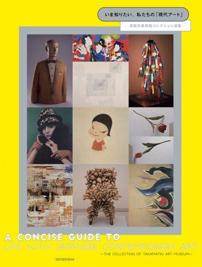 いま知りたい、私たちの「現代アート」 高松市美術館コレクション選集
