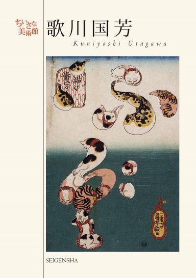 歌川国芳 ―ちいさな美術館