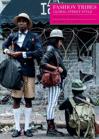 FASHION TRIBES GLOBAL STREET STYLE<br />ファッション・トライブス