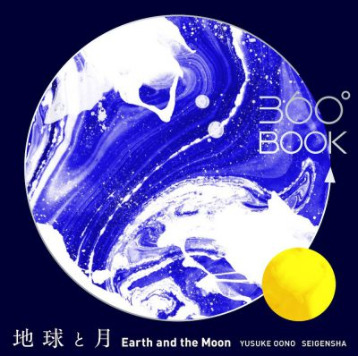 360°BOOK 地球と月 / Earth and the Moon