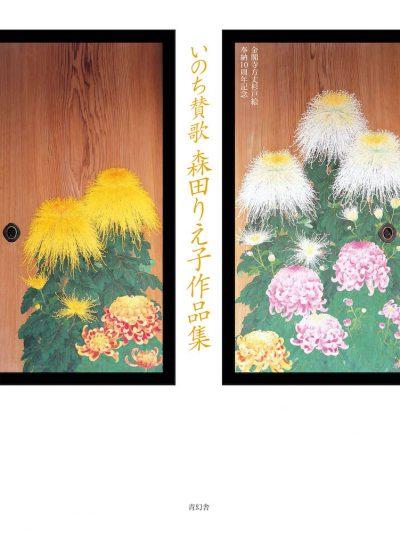 金閣寺方丈杉戸絵奉納10周年記念 いのち賛歌 森田りえ子作品集