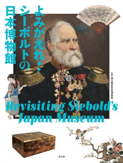 よみがえれ! シーボルトの日本博物館