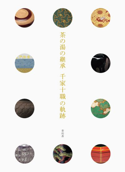 茶の湯の継承 千家十職の軌跡 The Ancestry Of Tea Ceremony<br /> – Following The Footsteps Of The Ten Artisans Of Senke