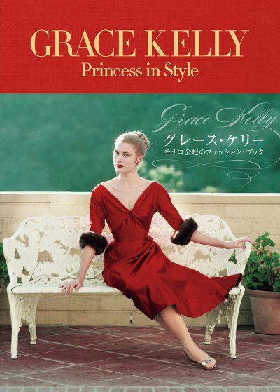 GRACE KELLY Princess in Style<br />グレース・ケリー モナコ公妃のファッション・ブック