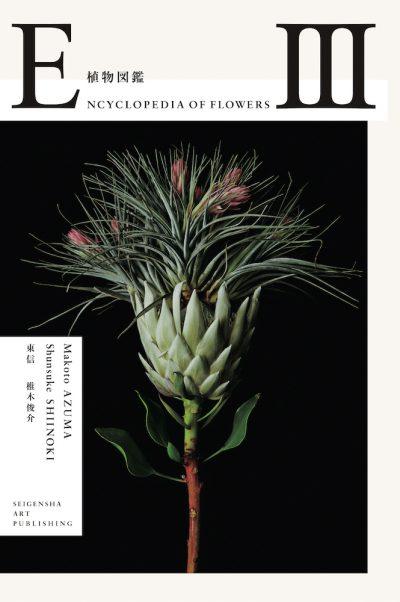 【サイン本】ENCYCLOPEDIA OF FLOWERS III植物図鑑