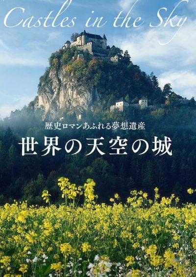 世界の天空の城 歴史ロマンあふれる夢想遺産 Nomad Books:Castles in the Sky