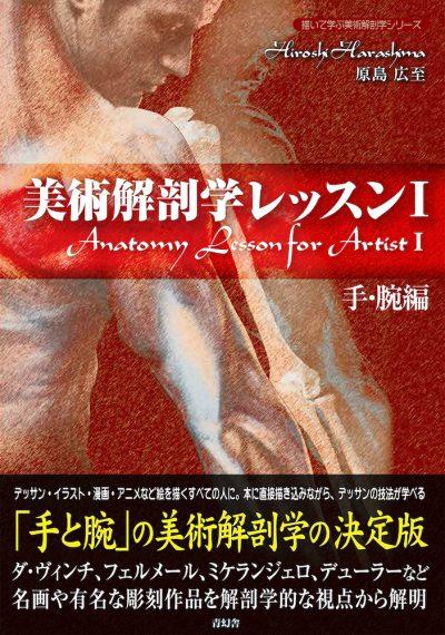 美術解剖学レッスンⅠ【手・腕編】