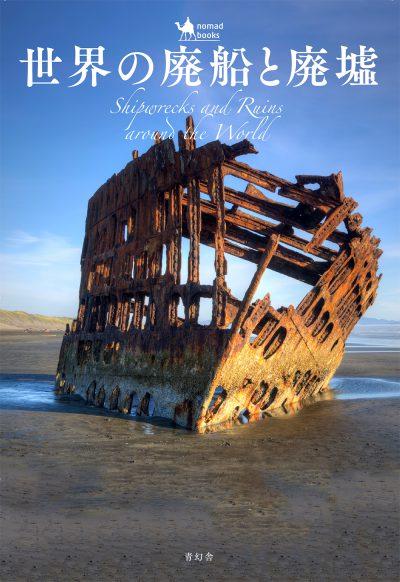世界の廃船と廃墟 Nomad Books:Shipwrecks and Ruins Around the World