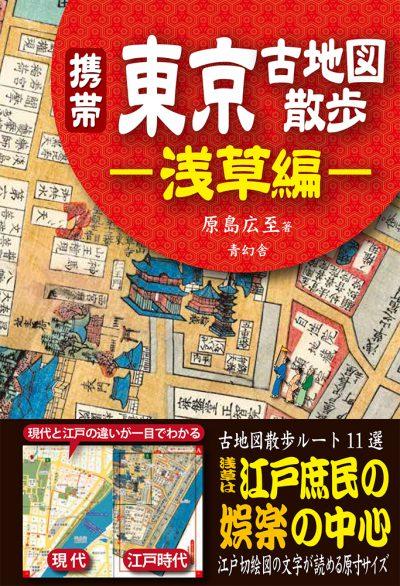 携帯 東京古地図散歩 浅草編