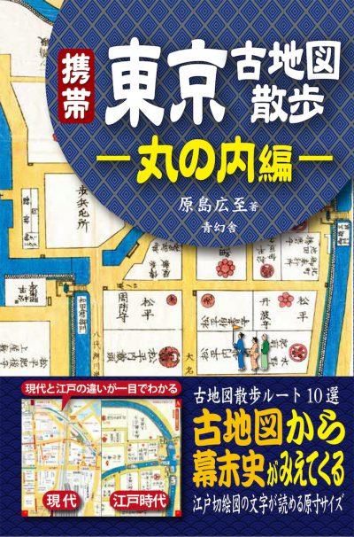 携帯 東京古地図散歩 丸の内編