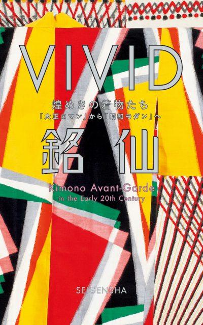 VIVID銘仙  煌めきの着物たち「大正ロマン」から「昭和モダン」へ