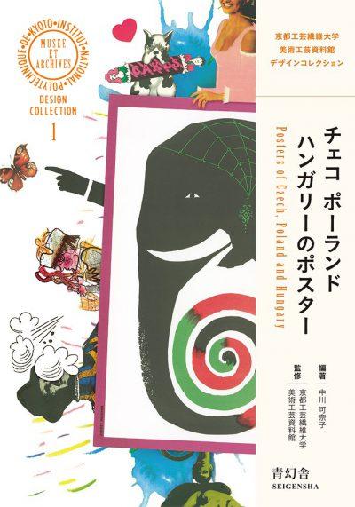 チェコ ポーランド ハンガリーのポスター<br />京都工芸繊維大学美術工芸資料館デザインコレクション