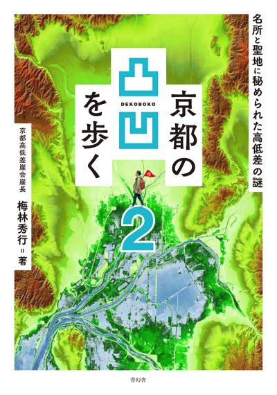 京都の凸凹を歩く2 名所と聖地に秘められた高低差の謎<br />梅林秀行