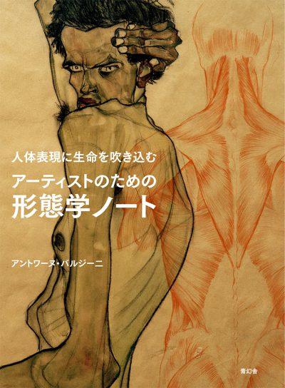 人体表現に生命を吹き込む アーティストのための形態学ノート