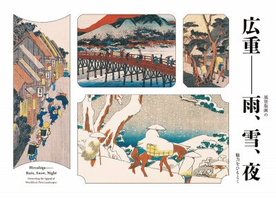 広重——雨、雪、夜 風景版画の魅力をひもとく
