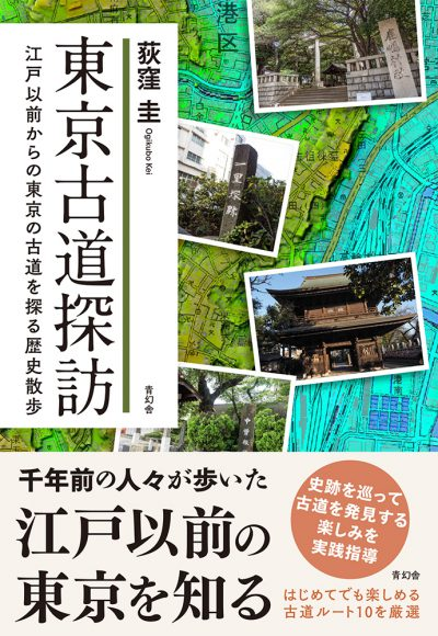 東京古道探訪 江戸以前の東京の古道を探る歴史散歩