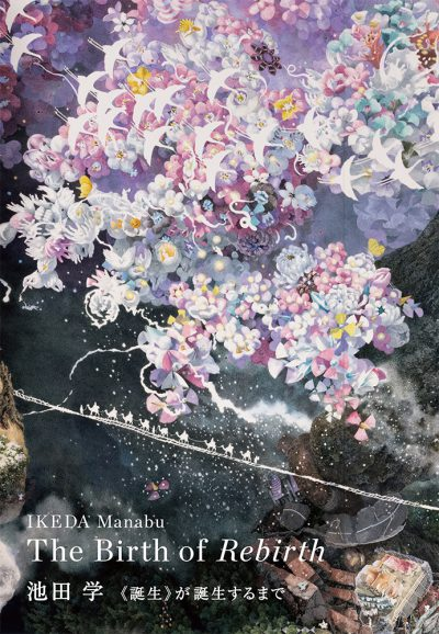 池田学 《誕生》が誕生するまで IKEDA Manabu The Birth of Rebirth