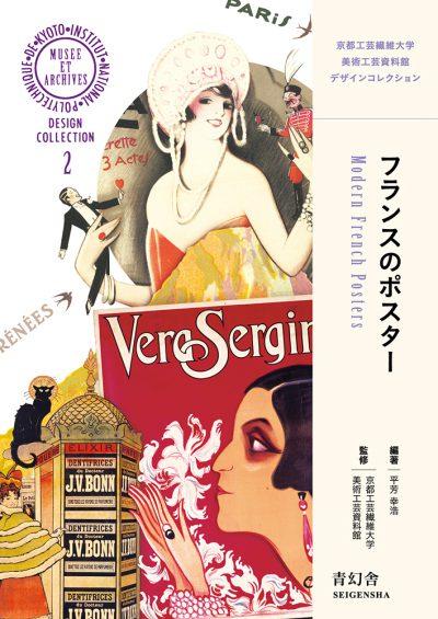 フランスのポスター<br />京都工芸繊維大学美術工芸資料館デザインコレクション