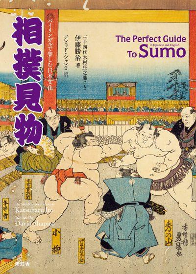 バイリンガルで楽しむ日本文化 相撲見物<br />The Perfect Guide To Sumo