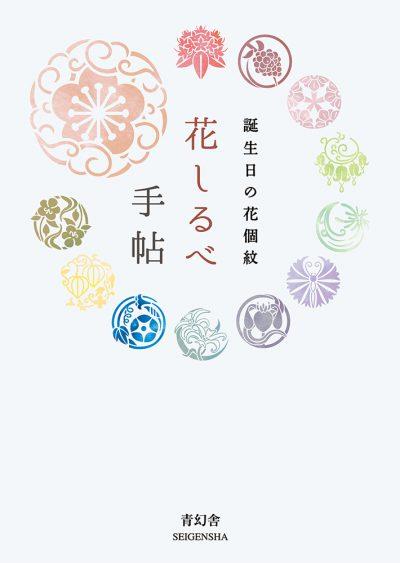花しるべ手帖 —誕生日の花個紋