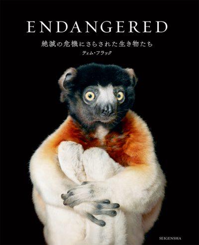 ENDANGERED<br />絶滅の危機にさらされた生き物たち