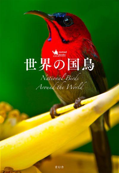 世界の国鳥 Nomad Books:National Birds Around the World