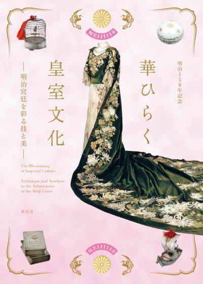 明治150年記念 華ひらく皇室文化 <br />−明治宮廷を彩る技と美−