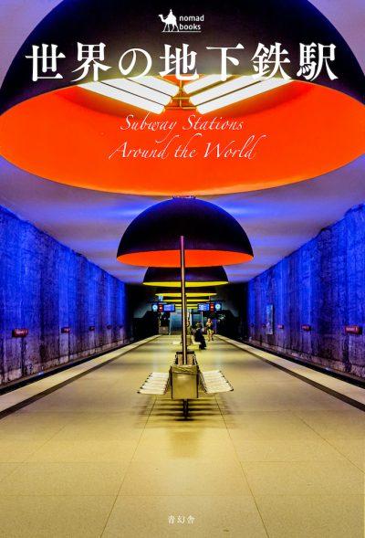 世界の地下鉄駅