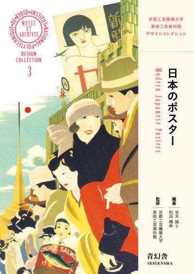日本のポスター<br />京都工芸繊維大学美術工芸資料館デザインコレクション3