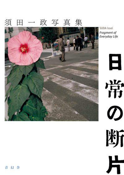 須田一政写真集 日常の断片