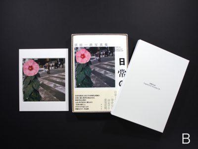 須田一政写真集 日常の断片 特装版
