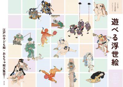 くもんの子ども浮世絵コレクション<br />遊べる浮世絵<br />江戸の子ども絵・おもちゃ絵大集合!