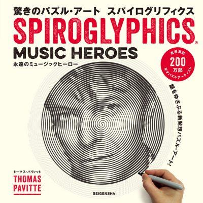 驚きのパズル・アート スパイログリフィクス <br /> 永遠のミュージックヒーロー