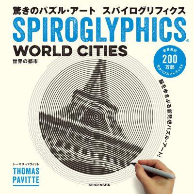 驚きのパズル・アート スパイログリフィクス <br /> 世界の都市