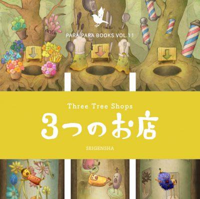 3つのお店 パラパラブックシリーズ vol.11<br />もうひとつの研究所