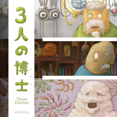 3人の博士  パラパラブックシリーズ vol.12<br />もうひとつの研究所