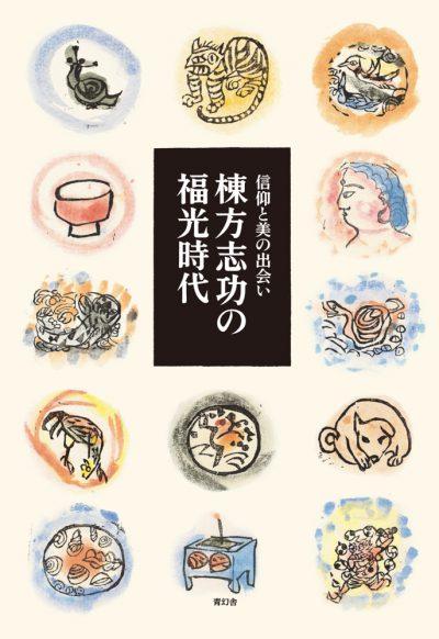 棟方志功の福光時代 —信仰と美の出会い— Shiko Munakata in Fukumitsu