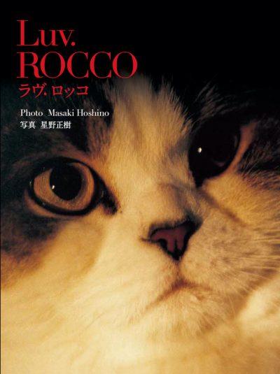 Luv. ROCCO<br />ラヴ・ロッコ