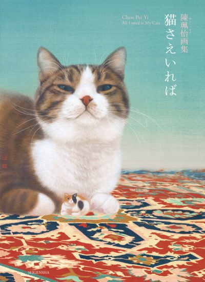 陳珮怡画集 猫さえいれば