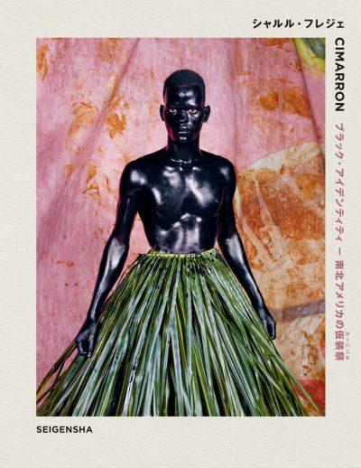 CIMARRON(シマロン) <br />ブラック・アイデンティティ ー南北アメリカの仮装祭