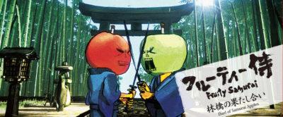 """[新装版] フルーティー侍 林檎の果たし合いFruity Samurai """"Duel of Samurai Apples"""""""