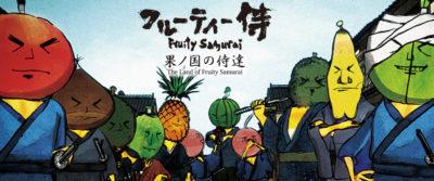 """[新装版]フルーティー侍 果ノ国の侍達Fruity Samurai """"The Land of Fruity Samurai"""""""