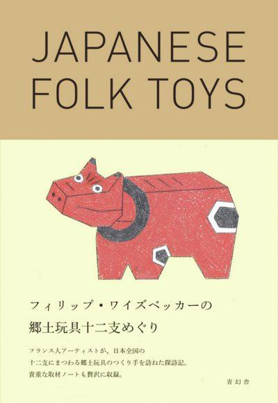 フィリップ・ワイズベッカーの郷土玩具十二支めぐり
