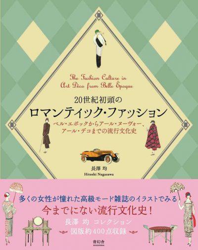 20世紀初頭のロマンティック・ファッション <br />―ベル・エポックからアール・ヌーヴォー、<br /> アール・デコまでの流行文化史