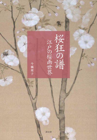 桜狂の譜 江戸の桜画世界