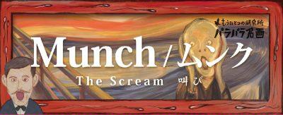 パラパラ名画 Munch/ムンク The Scream 叫び<br />もうひとつの研究所